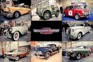 21-я выставка старинных автомобилей в Москве