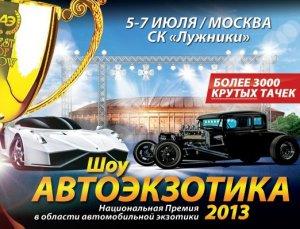 Международное шоу Автоэкзотика-2013