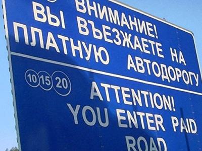 Станут ли платные дороги панацеей от русской беды?