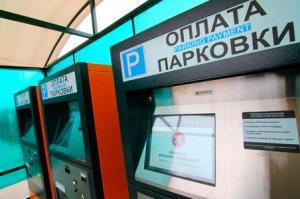Законопроекты о платной парковке в столице и регионах