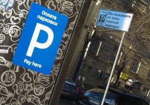Парковка за пределами Садового кольца станет платной
