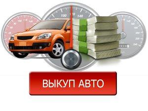 Оперативное оформление и выкуп авто в компании «Авторемикс»