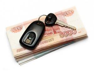 Быстрое получение необходимых денежных средств на выкуп авто